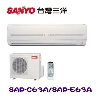 《SANYO三洋》 10-11坪定頻一對一分離式冷氣 (SAP-C63A/SAP-E63A)