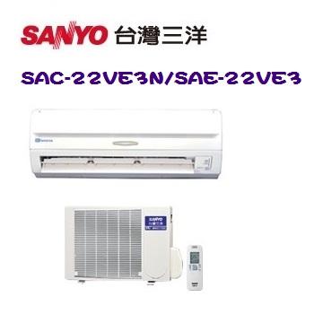 《SANYO三洋》 3-4坪精品型變頻一對一分離式冷氣 (SAC-22VE3N/SAE-22VE3)