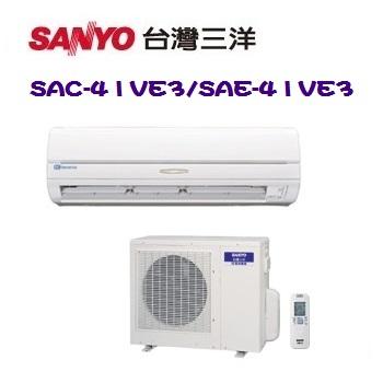 《SANYO三洋》 6-7坪精品型變頻一對一分離式冷氣 (SAC-41VE3/SAE-41VE3)
