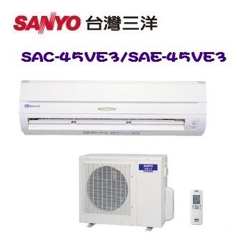 《SANYO三洋》 7-8坪精品型變頻一對一分離式冷氣 (SAC-45VE3/SAE-45VE3)