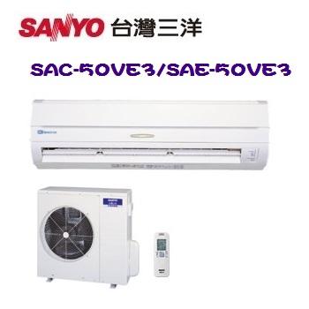 《SANYO三洋》 8-9坪 精品型變頻一對一分離式冷氣 (SAC-50VE3/SAE-50VE3)