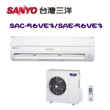 《SANYO三洋》 9-10坪 精品型變頻一對一分離式冷氣 (SAC-56VE3/SAE-56VE3)