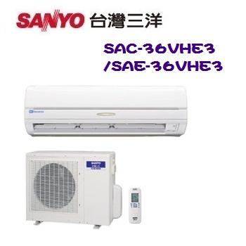 《SANYO三洋》 5-6坪精品型變頻一對一分離式冷暖空調 (SAC-36VHE3/SAE-36VHE3)