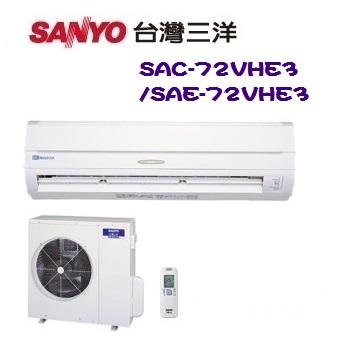 《SANYO三洋》11-12坪精品型變頻一對一分離式冷暖空調 (SAC-72VHE3/SAE-72VHE3)