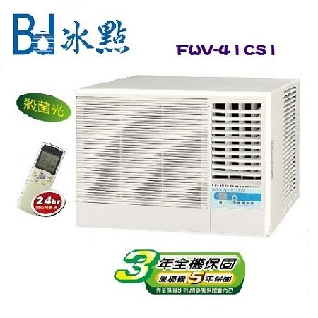 《Bd 冰點》 7-9坪 DC直流變頻右吹型窗型冷氣 (FWV-41CS1)
