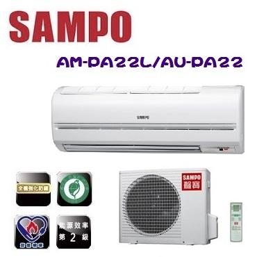 《SAMPO聲寶》 3-4坪定頻一對一分離式冷氣 (AM-PA22L/AU-PA22)