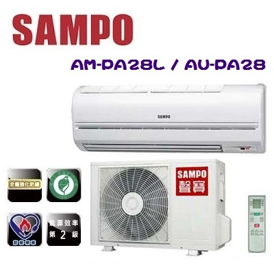 《SAMPO聲寶》 4-5坪定頻一對一分離式冷氣 (AM-PA28L/AU-PA28)