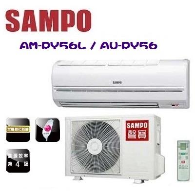 《SAMPO聲寶》 9-10坪 定頻一對一分離式冷氣 (AM-PY56L/AU-PY56)