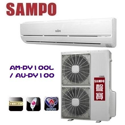 《SAMPO聲寶》 16-17坪定頻一對一分離式冷氣 (AM-PY100L/AU-PY100)