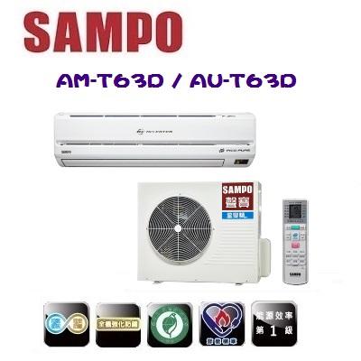 《SAMPO聲寶》 10-11坪變頻一對一分離式冷氣 (AM-T63D/AU-T63D)