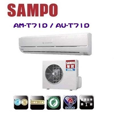 《SAMPO聲寶》 12-14坪 變頻一對一分離式冷氣 (AM-T71D/AU-T71D)