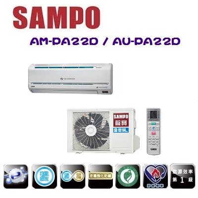 《SAMPO聲寶》 3-4坪變頻一對一分離式冷氣 (AM-PA22D/AU-PA22D)