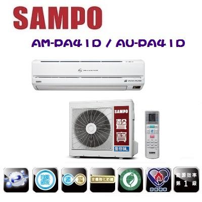《SAMPO聲寶》 6-7坪變頻一對一分離式冷氣 (AM-PA41D/AU-PA41D)