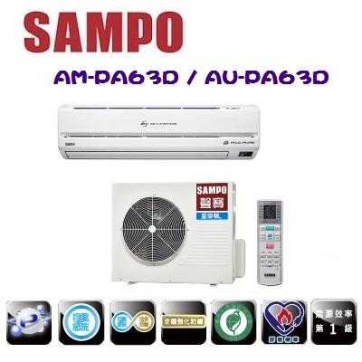 《SAMPO聲寶》 10-11坪變頻一對一分離式冷氣 (AM-PA63D/AU-PA63D)