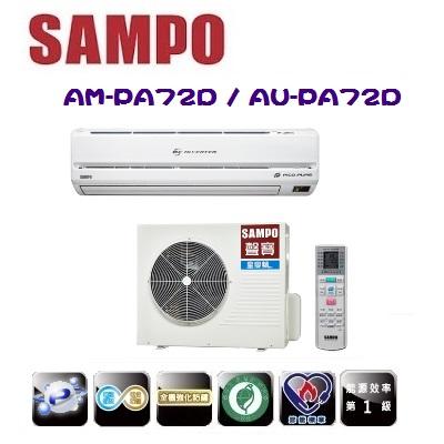 《SAMPO聲寶》 11-12坪變頻一對一分離式冷氣 (AM-PA72D/AU-PA72D)