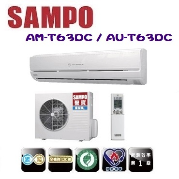 《SAMPO聲寶》 11-13坪 變頻一對一分離式冷暖空調 (AM-T63DC/AU-T63DC)