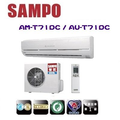 《SAMPO聲寶》 12-14坪 變頻一對一分離式冷暖空調 (AM-T71DC/AU-T71DC)