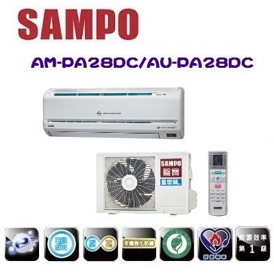 《SAMPO聲寶》 4-5坪變頻一對一分離式冷暖空調 (AM-PA28DC/AU-PA28DC)