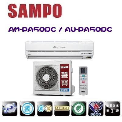 《SAMPO聲寶》 8-9坪變頻一對一分離式冷暖空調 (AM-PA50DC/AU-PA50DC)
