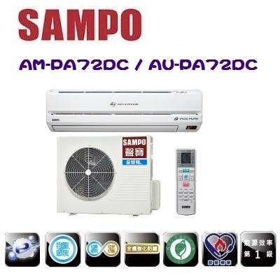 《SAMPO聲寶》 11-12坪變頻一對一分離式冷暖空調 (AM-PA72DC/AU-PA72DC)