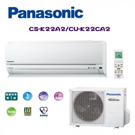 國際牌 K系列 3-4坪變頻一對一分離式冷氣 (CS-K22A2/CU-K22CA2) (含標準安裝+舊機回收)