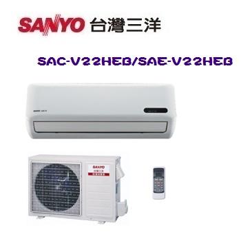 夏末出清★三洋 超值型 2-4 坪變頻一對一分離式冷暖空調 (SAC-V22HEB/SAE-V22HEB) ★含基本安裝+舊機回收