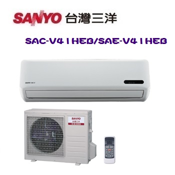 三洋 超值型 5-7坪變頻一對一分離式冷暖空調 (SAC-V41HEB/SAE-V41HEB) (含標準安裝+舊機回收)