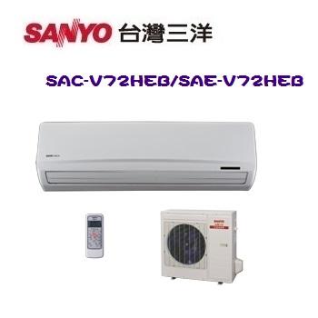 三洋 超值型 10-12坪變頻一對一分離式冷暖空調 (SAC-V72HEB/SAE-V72HEB) (含標準安裝+舊機回收)