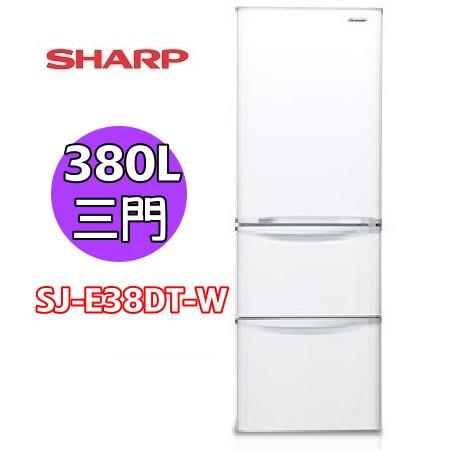 含安裝+送好禮《SHARP 夏普》 380L變頻三門電冰箱 (SJ-E38DT-W) (晶亮白)