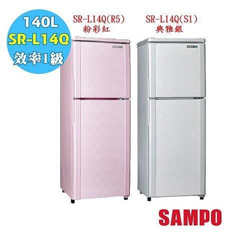 SAMPO聲寶 140公升省電節能經典雙門冰箱 (SR-L14Q)