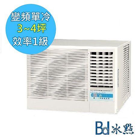 ★破盤送好禮★Bd 冰點 3-4坪 DC直流變頻右吹型窗型冷氣 (FWV-22CS1) ★含標準安裝+舊機回收