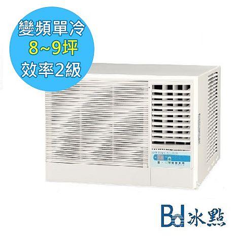 夏末降價送好禮★Bd 冰點 8-9坪 DC直流變頻右吹型窗型冷氣 (FWV-50CS1) ★含標準安裝+舊機回收
