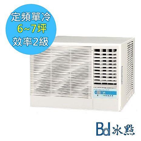 夏末降價送好禮★Bd 冰點 6-7坪 定頻右吹型窗型冷氣 (FW-42CS1) ★含標準安裝+舊機回收