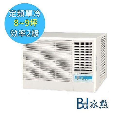 ★破盤送好禮★Bd 冰點 8-9坪 定頻右吹型窗型冷氣 (FW-52CS1) ★含標準安裝+舊機回收