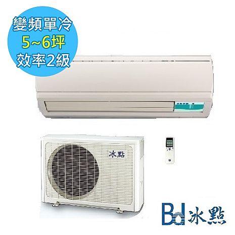 Bd 冰點 5-6坪 DC直流變頻一對一分離式冷氣 (FV-36CS1)