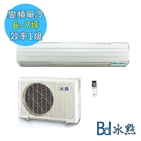 Bd 冰點 6-7坪 DC直流變頻一對一分離式冷氣 (FV-42CS1)