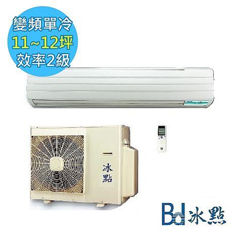 夏末降價送好禮★Bd 冰點 11-12坪 DC直流變頻一對一分離式冷氣 (FV-73CS1) ★含標準安裝+舊機回收