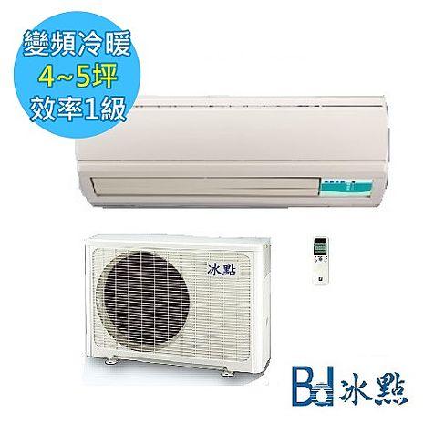 Bd 冰點 4-5坪 DC直流變頻一對一分離式冷暖空調 (FV-29HS1)