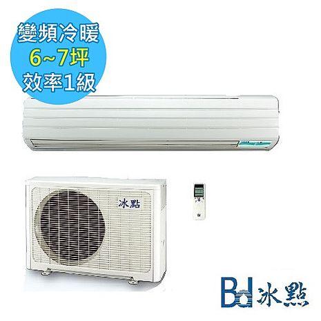Bd 冰點 6-7坪 DC直流變頻一對一分離式冷暖空調 (FV-42HS1)