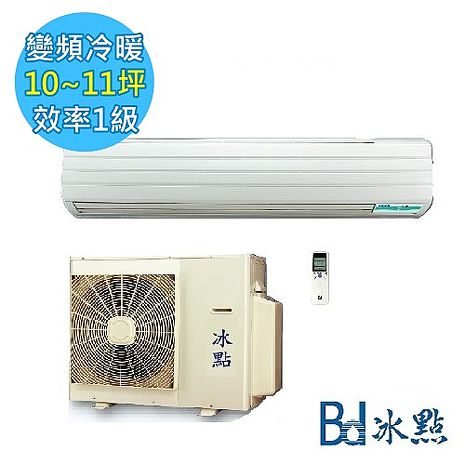 Bd 冰點 10-11坪 DC直流變頻一對一分離式冷暖空調 (FV-63HS1)