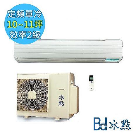 夏末降價送好禮★Bd 冰點 10-11坪 高效能定頻一對一分離式冷氣 (FU-63CS1DC) ★含標準安裝+舊機回收