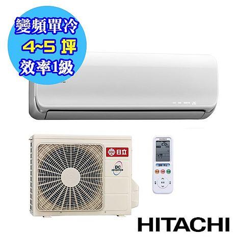 ★節日特惠價★HITACHI 日立 4-5坪頂級型變頻一對一分離式冷氣 (RAS-28JB/RAC-28JB)★含基本安裝+舊機回收