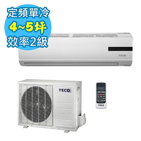 夏末出清★TECO 東元 4-5坪定頻一對一分離式冷氣(LS25FAN/LT25FAN ) ★含基本安裝+舊機回收