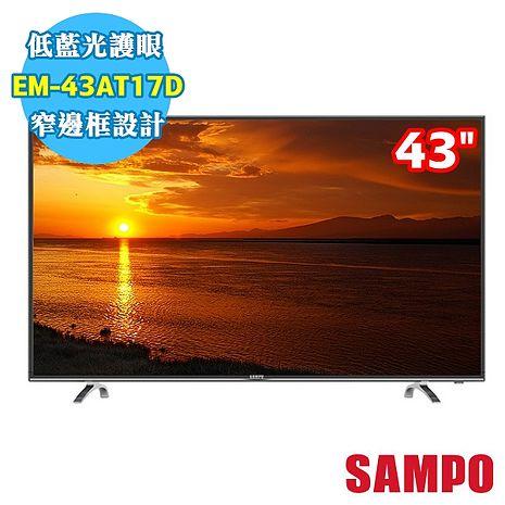 《SAMPO聲寶》43吋低藍光LED液晶顯示器+視訊盒 (EM-43AT17D) ★贈基本安裝+舊機回收