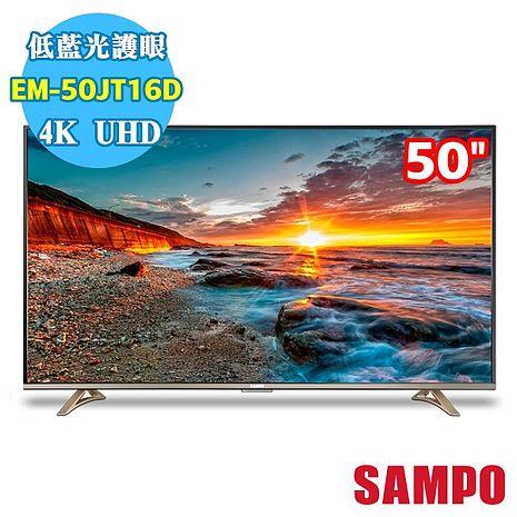 《SAMPO聲寶》50吋 4K UHD Smart LED液晶顯示器+視訊盒 (EM-50JT16D) ★贈基本安裝+舊機回收