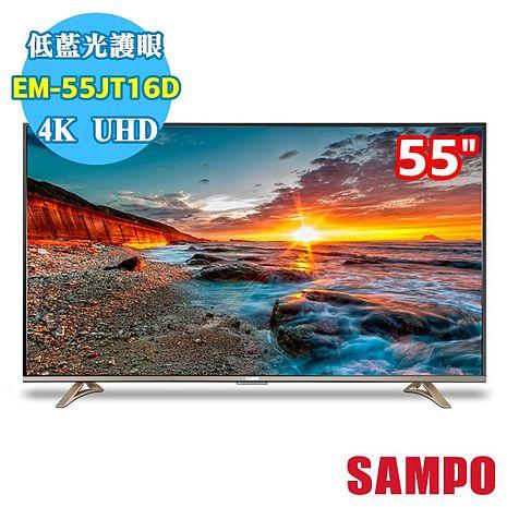 《SAMPO聲寶》55吋 4K UHD Smart LED液晶顯示器+視訊盒 (EM-55JT16D) ★贈基本安裝+舊機回收