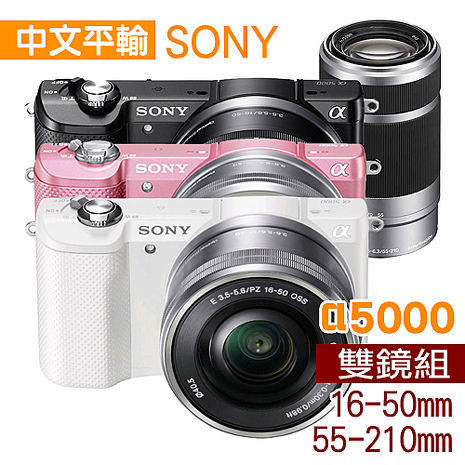SONY A5000 附16-50mm + 55-210mm 雙鏡組*(中文平輸)~送副電+座充等好禮