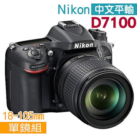 Nikon D7100 附18-105mm變焦鏡組(中文平輸)~送SD32G+副電+單眼包