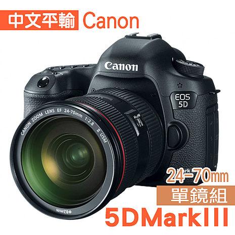 CANON 5D Mark III+24-70mm f4變焦鏡組*(中文平輸)~送單眼相機包+大吹球清潔組+保護貼