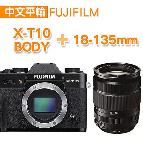 FUJIFILM X-T10+XF18-135mm 單鏡組*(中文平輸)-送32G+副電+單眼相機包等全配組